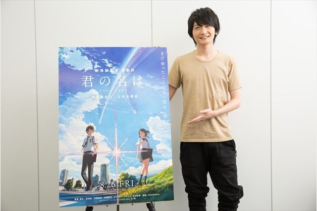 Interview with Nobunaga Shimazaki on Kimi no Na wa, the latest anime film by Makoto Shinkai | MANGA.TOKYO