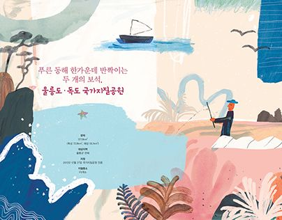 """Check out new work on my @Behance portfolio: """"[brochure] Unesco Global Geopark in Korea"""" http://be.net/gallery/58432189/brochure-Unesco-Global-Geopark-in-Korea"""