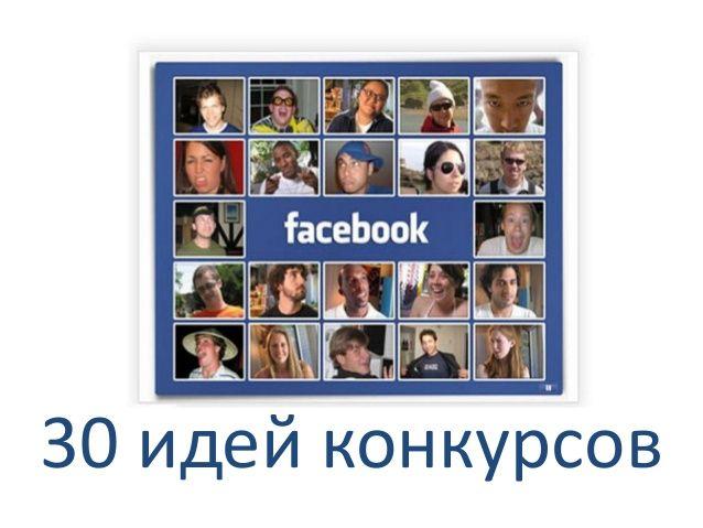 Facebook. 30 идей для конкурсов by Андрей Донских via slideshare
