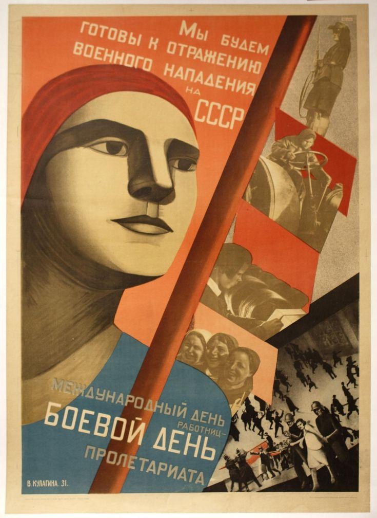 Valentina Kulagina, International female-labor day, 1931