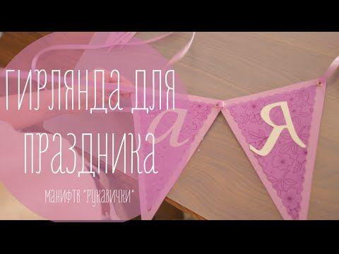 Гирлянда из бумаги для оформления свадьбы / праздника (рукавички) - YouTube