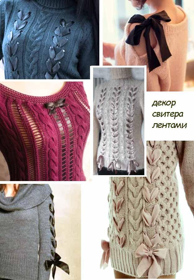 Декор свитера своими руками - украшение одежды лентами