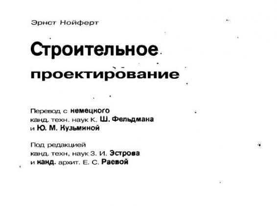 Эрнст Нойферт - Справочник Архитектора на русском