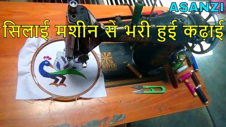SILAI MACHINE SE BHARI HUI KADAI,FULL EMBROIDERY BY SWEING MACHIN,EMBROI...