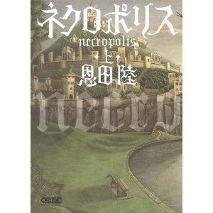 ネクロポリス by 恩田陸