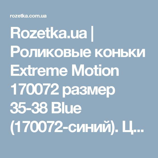 Rozetka.ua | Роликовые коньки Extreme Motion 170072 размер 35-38 Blue (170072-синий). Цена, купить Роликовые коньки Extreme Motion 170072 размер 35-38 Blue (170072-синий) в Киеве, Харькове, Днепропетровске, Одессе, Запорожье, Львове. Роликовые коньки Extreme Motion 170072 размер 35-38 Blue (170072-синий): обзор, описание, продажа.