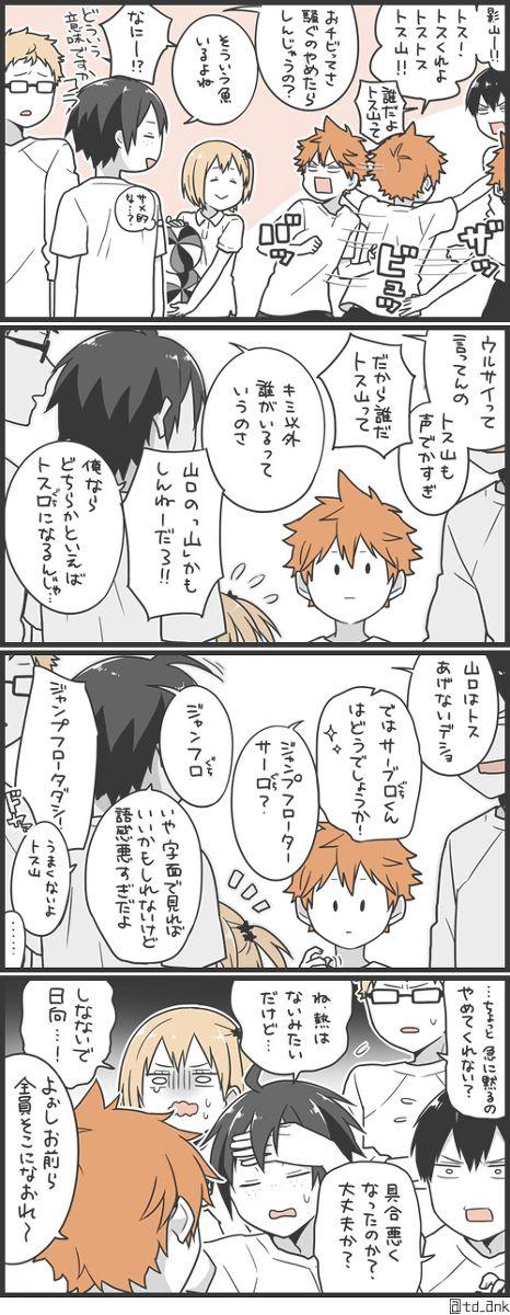 【HQ】烏野1年漫画2※ひなやち混在