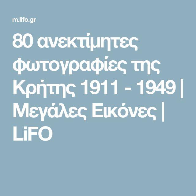 80 ανεκτίμητες φωτογραφίες της Κρήτης 1911 - 1949 |  Μεγάλες Εικόνες | LiFO