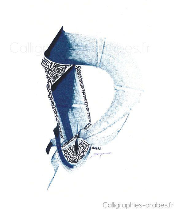 "Calligraphie Arabe - Rêve // ""Dream"" Arabic Calligraphy"