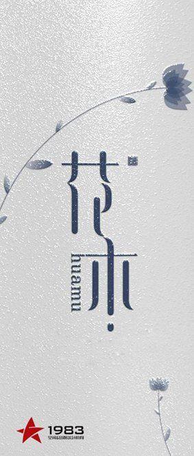 花下絮语的艺术字,美术字搜索-字体设计-...