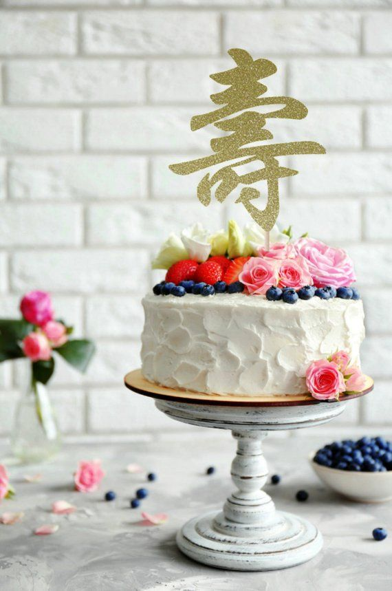 Terrific Longevity Chinese Cake Topper 90 Years Loved Cake Topper 70Th Funny Birthday Cards Online Inifofree Goldxyz