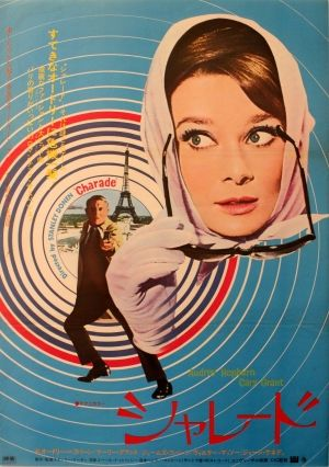 Charade Hepburn Grant, 1973 - original vintage Japanese re-release movie poster for the 1963 comedy thriller directed by Stanley Donen, starring Cary Grant, Audrey Hepburn, Walter Matthau, James Coburn, George Kennedy and Dominique Minot, listed on AntikBar.co.uk