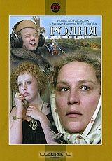 Родня (1981) смотреть фильм онлайн