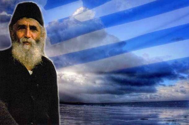 «Η Ελλάδα κατάντησε σκισμένο πουκάμισο, αλλά θα σωθεί! Όχι όμως από πολιτικούς…» . Αυτό προφήτευσε ο Αγιορείτης Γέροντας Παΐσιος ο Κρητικός. «Ο ηγέτης που θα λυτρώσει τους Έλληνες και την χώρα υπάρ…