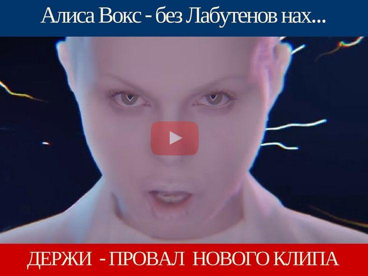 Полный провал Алисы Вокс, Держи - новая песня экс-солистки Ленинграда после лабутенов | Вести vesti.la
