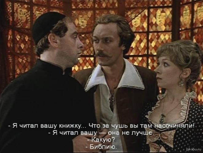 Прикольно - Искрометные цитаты из того самого барона Мюнхгаузена