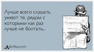 Аткрытка №371484: Лучше всего слушать умеют те, рядом с  которыми как раз  лучше не болтать... - atkritka.com