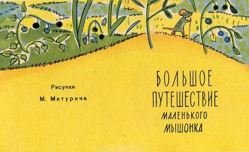 Большое путешествие маленького мышонка (Звездочка 1962). Советские детские книги - http://samoe-vazhnoe.blogspot.ru/