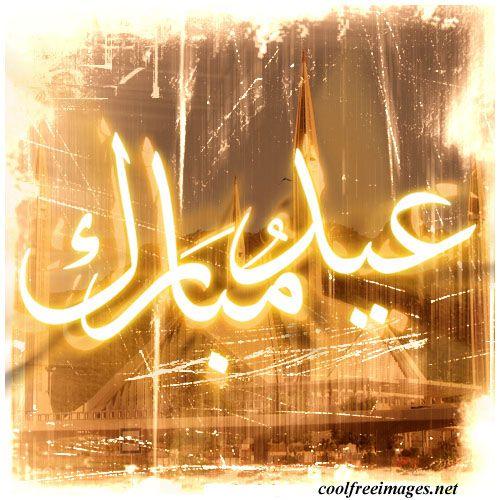 Great Facebook Cover Eid Al-Fitr Greeting - 54cf96483666180049fa9471dc0a89af--eid-al-fitr-greeting-cards  Snapshot_756436 .jpg