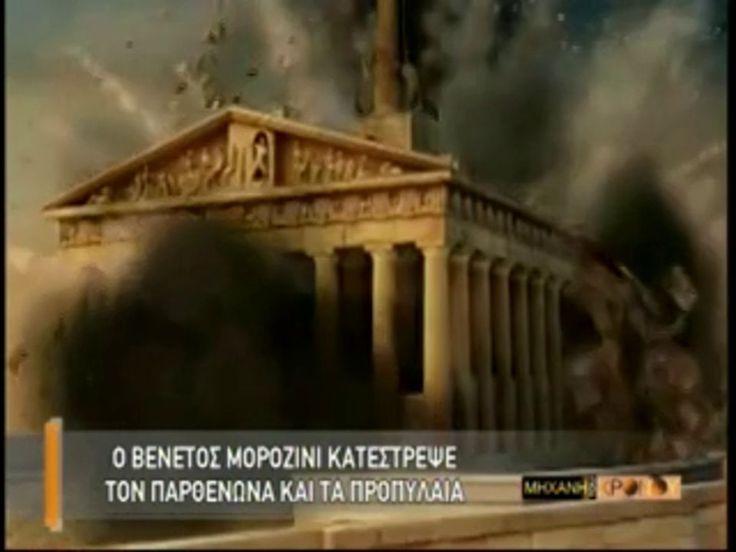 Ο Μοροζίνι βομβαρδίζει και καταστρέφει τον Παρθενώνα