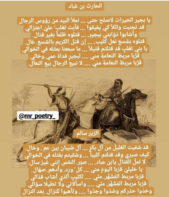 Pin By Amine Mastor On أب ي ات و أش ع ار Arabic Poetry Movie Posters Poetry