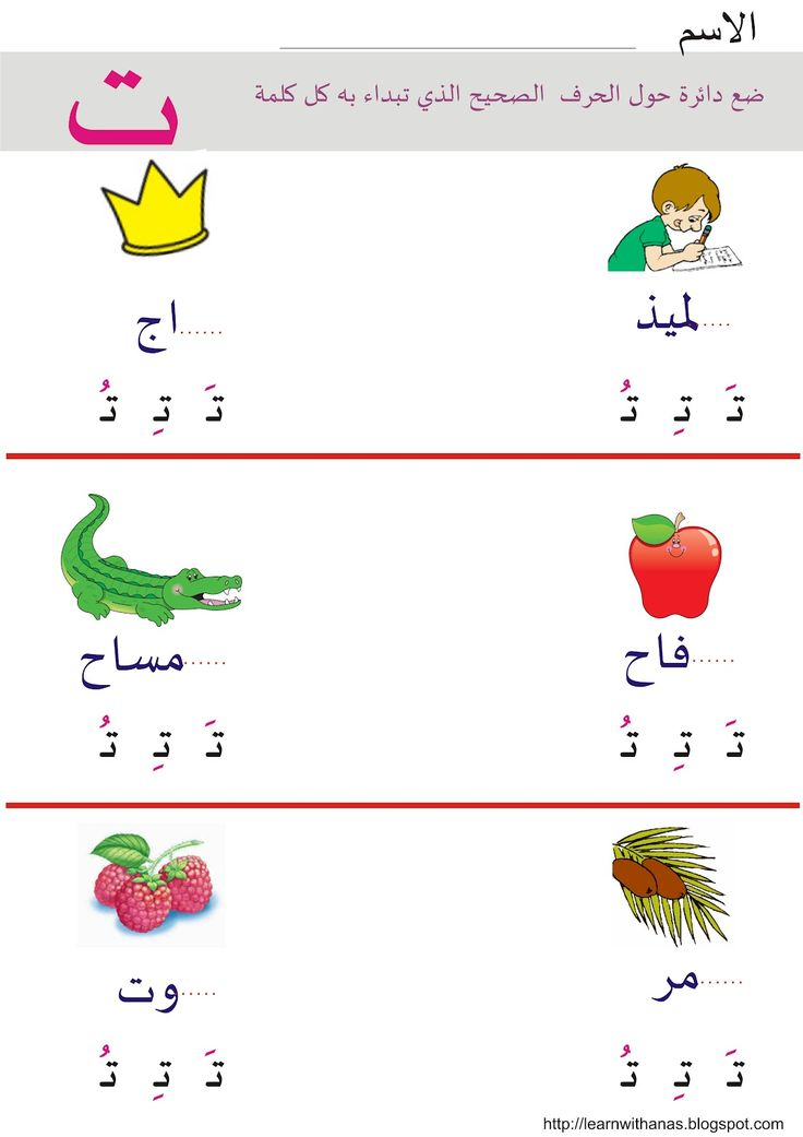 Arabic Courses Abroad | GoAbroad.com