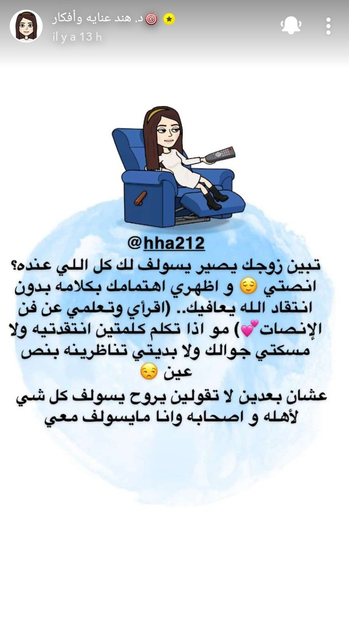 Pin By Abeer Saleh On نصائح مفيدة للجميع Married Advice Marriage Life Good Marriage