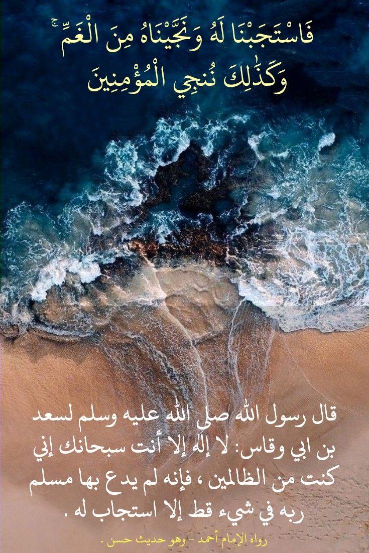 قرآن كريم آية فاستجبنا له ونجيناه من الغم Islamic Quotes Quran Typed Quotes Islamic Quotes