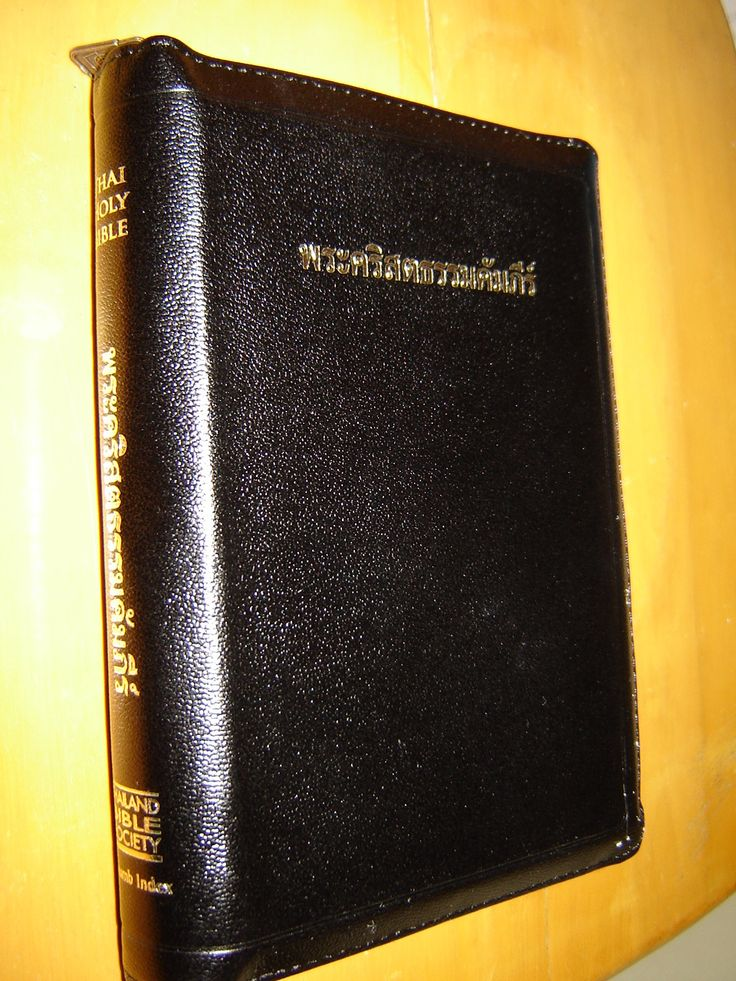 We have ATTRACTIVE and UNIQUE   THAI HOLY BIBLE พระคัมภีร์ศักดิ์สิทธิ์ / BLACK LEATHER BIBLE WITH ZIPPER, THUMB INDEX, GOLDEN EDGES . Usually ships in 24 hours! Buy with CONFIDENCE!