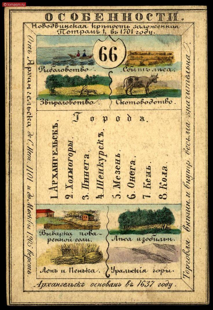 архангельская губерния 2.jpg