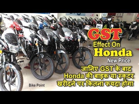 Bike Point By Mintu & Rahul GST New Price Honda All Motercycle scooter BS4 AHO 100cc,125cc,150cc,250cc GST Effect से होंडा की बाइक और स्कूटर … 									source    ...Read More