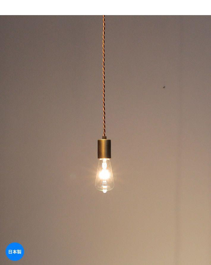 BRASS ペンダントライト | インテリア照明の通販 照明のライティングファクトリー