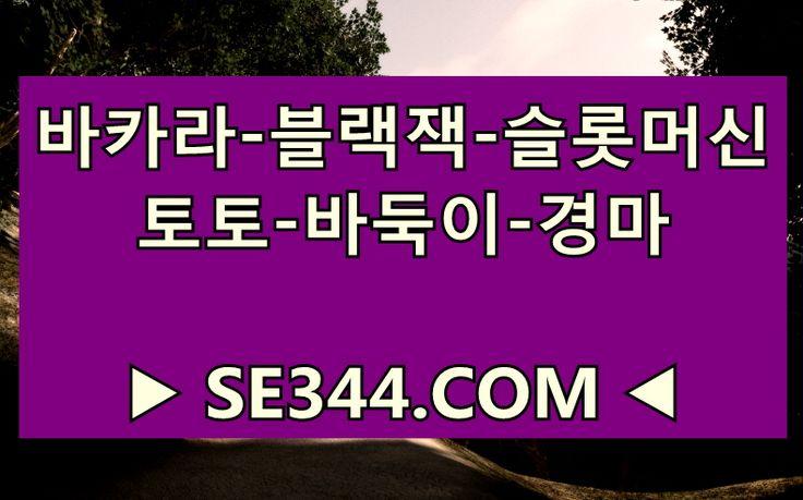 바카라프로그램 》》 SE344.COM 《《강남카지노 바카라게임방법 썬시티카지노바카라프로그램 》》 SE344.COM 《《강남카지노 바카라게임방법 썬시티카지노