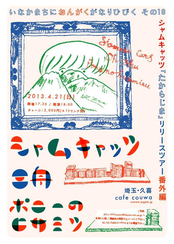 Japanese Concert Flyer: Music Resounds in a Rural City. Anzai Konami 2013