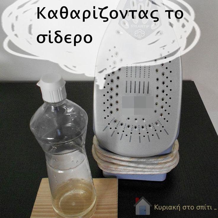 Κυριακή στο σπίτι... : Καθαρίζοντας το σίδερο [Project 31]