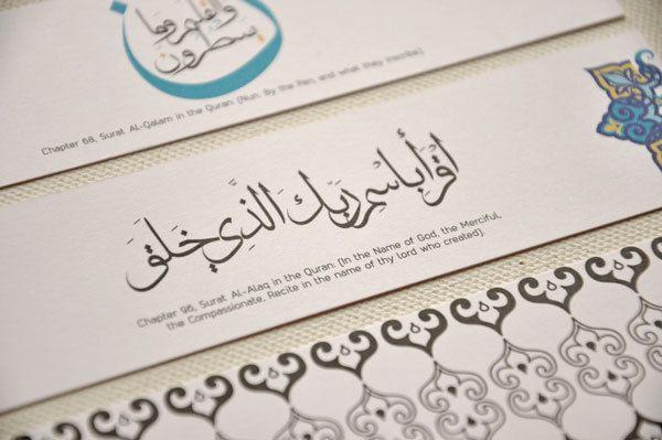 Примеры арабской каллиграфии, современная каллиграфия