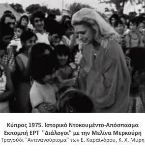 ΚΥΠΡΟΣ 1975