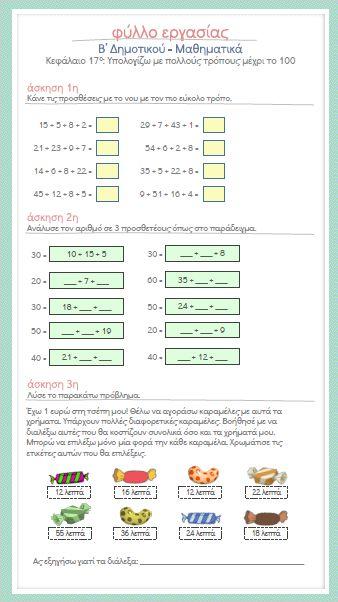 Β' Δημοτικού - Μαθηματικά: Κεφάλαιο 17ο
