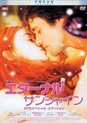 エターナルサンシャイン DTSスペシャル・エディション [DVD] DVD ~ ミシェル・ゴンドリー, http://www.amazon.co.jp/dp/B000HA4DZ6/ref=cm_sw_r_pi_dp_QKW0qb1ANMC13