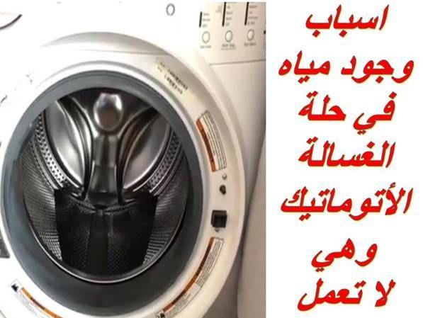 اسباب وجود مياه في حلة الغسالة الأتوماتيك وهي لا تعمل Washing Machine Laundry Machine Home Appliances