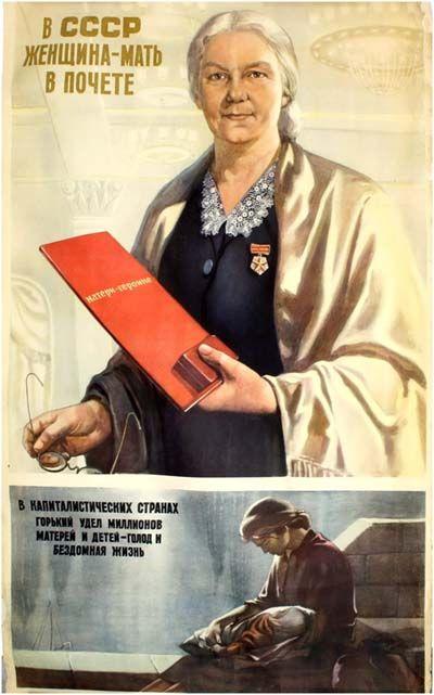 Na URSS, a mulher-mãe no prêmio