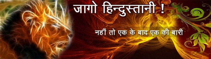 https://jagohindustani.wordpress.com/2015/10/04/a-big-trap-against-hindu-religion/