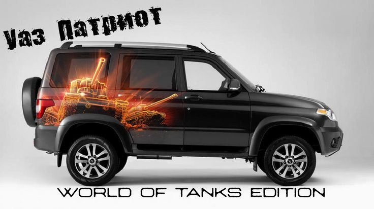 УАЗ Патриот для любителей World of Tanks