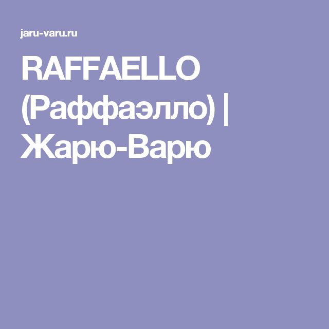 RAFFAELLO (Раффаэлло) | Жарю-Варю