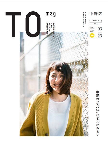東京23区を再発見するタウン誌『TOmag』第3号は中野区特集、表紙は長澤まさみ - bookニュース : CINRA.NET