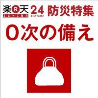 20120911_グリコ_防災特集~「もしも」を常に。0次の備え、知っていますか?