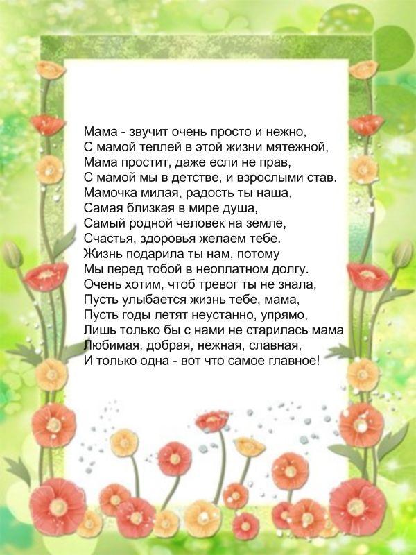 Стихи с днем рождения маме от дочек