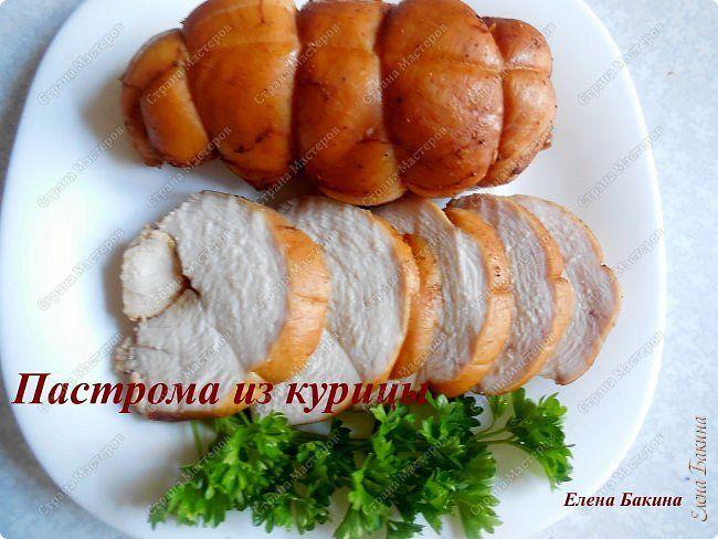 Кулинария Мастер-класс Рецепт кулинарный Пастрома из курицы Быстро Вкусно  Продукты пищевые фото 1