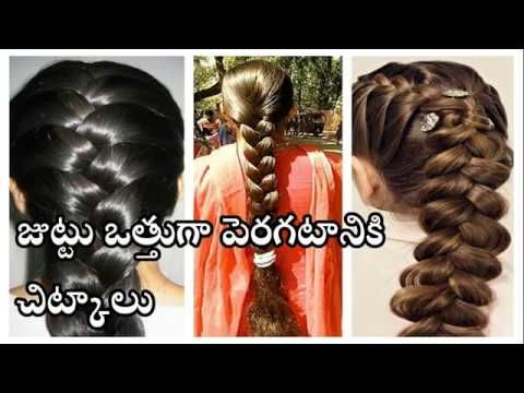 Hair Growth Natural Tips In Telugu