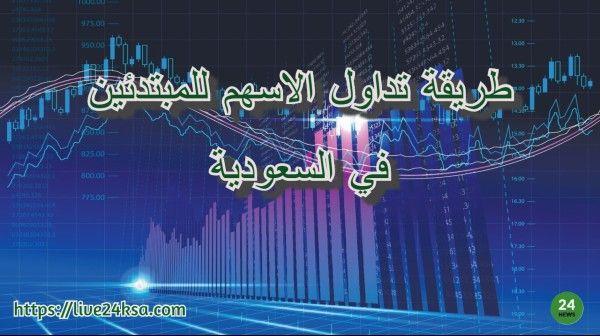 طريقة تداول الاسهم للمبتدئين في السعودية بأسلوب بسيط 2020 Neon Signs Signs Trading